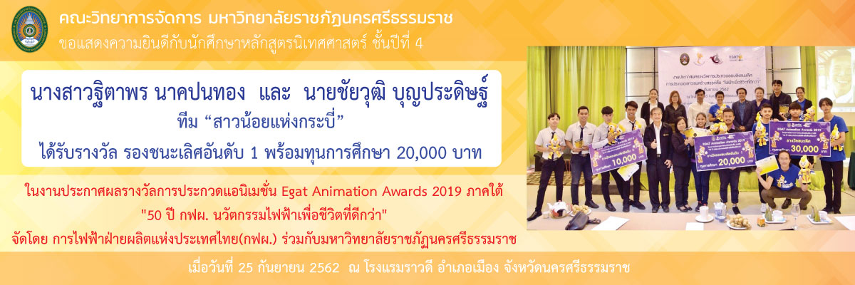 EGAT Animation Awards 2019